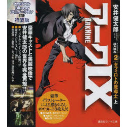 アークIX(2) セフィロトの魔導士(上) オリジナルBlu-ray アニメーション付き特装版