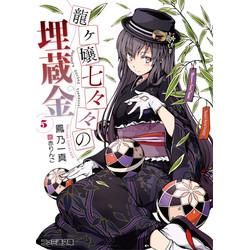 龍ヶ嬢七々々の埋蔵金(5)