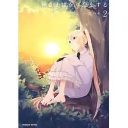 神さまばかり恋をする(2)