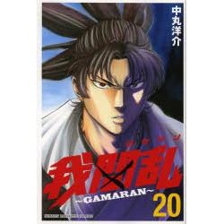 我間乱 ~GAMARAN~(20)