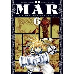 新装版 MAR(6)