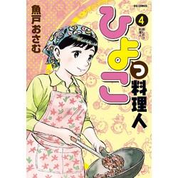 ひよっこ料理人(4)