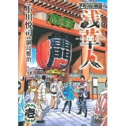 浅草人(1)