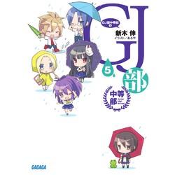 GJ部中等部(5)