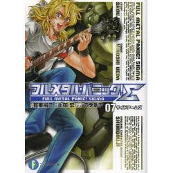 【中古】【ライトノベル】フルメタル・パニック!Σ (全7冊) 全巻セット【状態:良い】