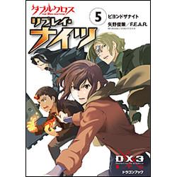 ダブルクロス The 3rd Edition リプレイ・ナイツ(5) ビヨンドザナイト