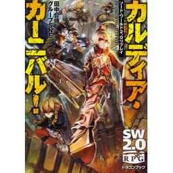 ソード・ワールド2.0 リプレイ カルディア・カーニバル!