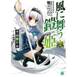 風に舞う鎧姫(2)
