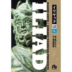 イリヤッド入矢堂見聞録(6)