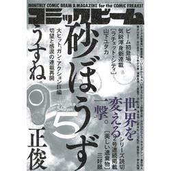 コミックビーム 13年05月号