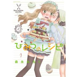 ひみつのレシピ(2)