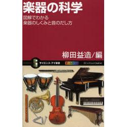 サイエンス・アイ新書 楽器の科学