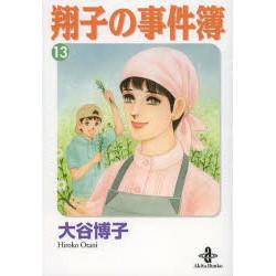 翔子の事件簿(13)
