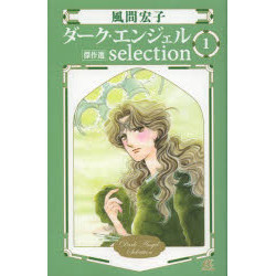 ダーク・エンジェル selection(1)