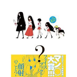 【中古】ぱら☆いぞ (1-2巻) 全巻セット【状態:非常に良い】