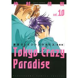 愛蔵版 東京クレイジーパラダイス(10)