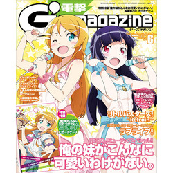 電撃G'sマガジン 13年06月号
