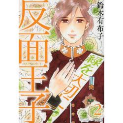 反面王子(2)