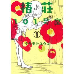椿荘101号室(1)