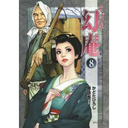 そば屋 幻庵(8)