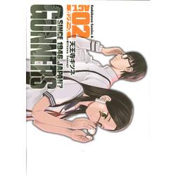 ガンナーズ(2)