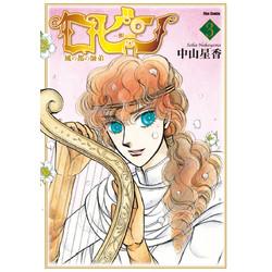 ロビン ~風の都の師弟~(3)