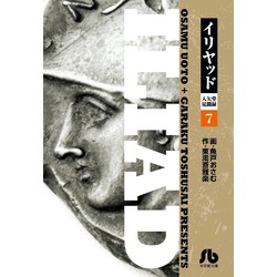 イリヤッド入矢堂見聞録(7)
