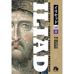 イリヤッド入矢堂見聞録(8)