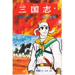 【中古】三国志 (1-60巻) 全巻セット【状態:良い】