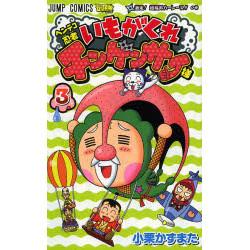 ヘンテコ忍者 いもがくれチンゲンサイ様(3)