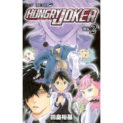 HUNGRY JOKER(2)