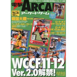 電撃アーケードゲーム Vol.36