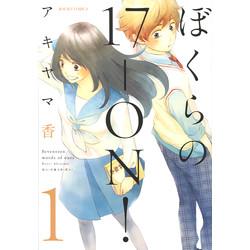 ぼくらの17-ON!(1)