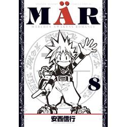 新装版 MAR(8)