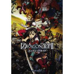 セブンスドラゴン2020-II コンプリートガイド
