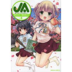 JA ~女子によるアグリカルチャー~(6)