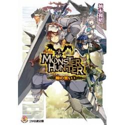 モンスターハンター 暁の誓い(1)