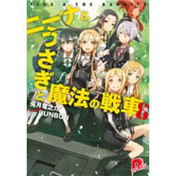 ニーナとうさぎと魔法の戦車(8)