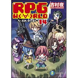 RPG W(・∀・)RLD -ろーぷれ・わーるど-(14)