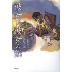 小説 彼女と彼女の猫