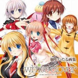 white clover ~ITARU HINOUE ART WORKS~ I