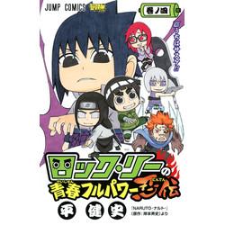 ロック・リーの青春フルパワー忍伝(4)