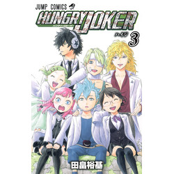 HUNGRY JOKER(3)