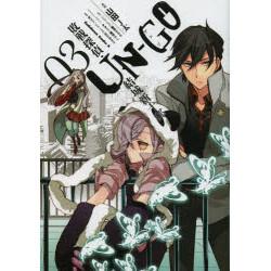 UN-GO 敗戦探偵・結城新十郎(3)