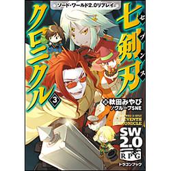 ソード・ワールド2.0 リプレイ 七剣刃クロニクル(3)
