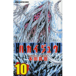 ハカイジュウ(10)