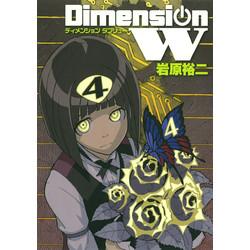 ディメンションW(4)