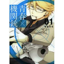 青春×機関銃(1)