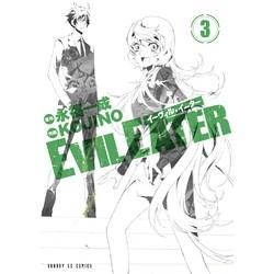 EVIL EATER(3)