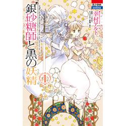 銀砂糖師と黒の妖精 ~シュガーアップル・フェアリーテイル~(1)